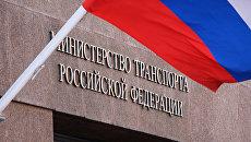 Вывеска на здании министерства транспорта РФ. Архивное фото