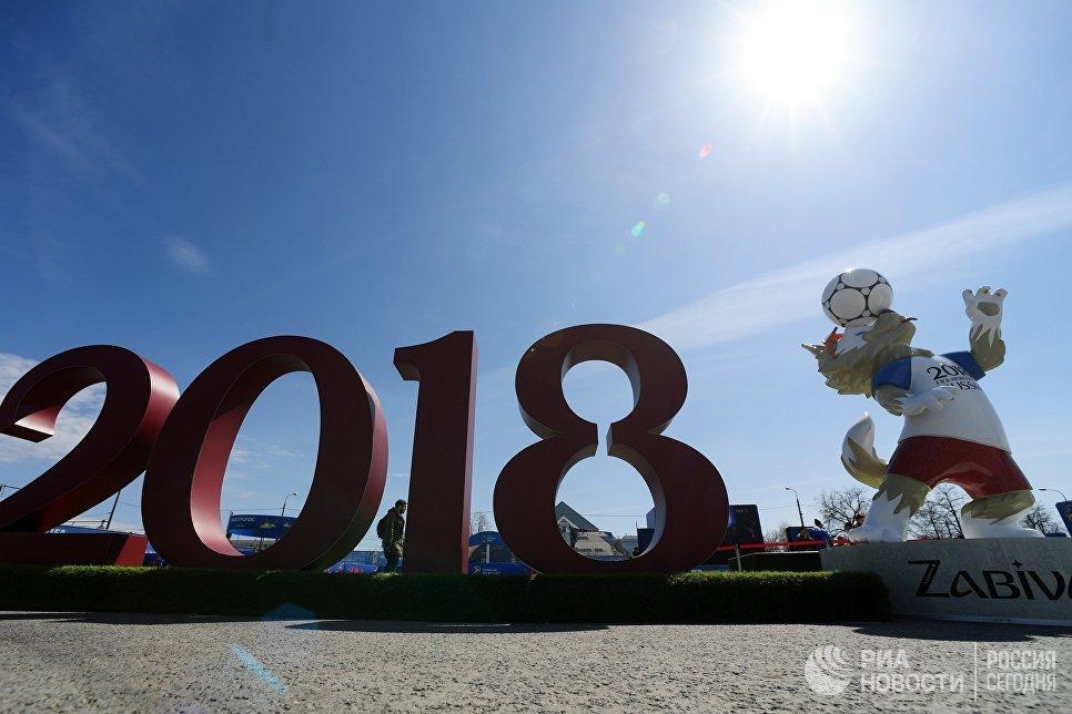 Символ чемпионата мира по футболу ФИФА-2018 волк Забивака