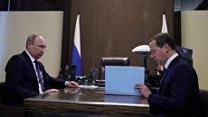 Президент РФ Владимир Путин и председатель правительства РФ Дмитрий Медведев во время встречи в Сочи. 18 мая 2018