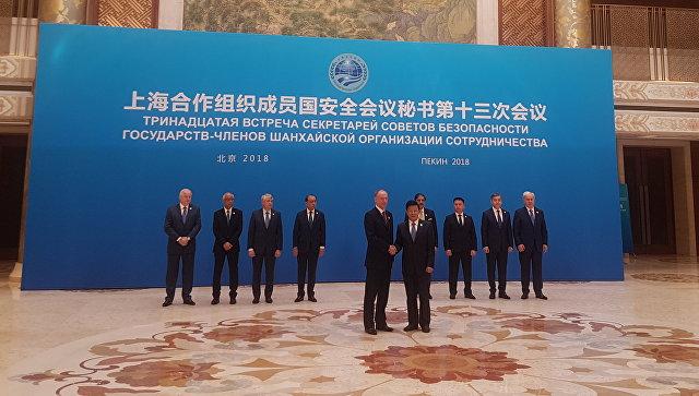 Встреча секретарей советов безопасности государств-членов ШОС в Пекине. 22 мая 2018