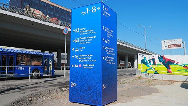 Информационный щит, установленный к ЧМ-2018 у стадиона Открытие Арена в Москве. 21 мая 2018