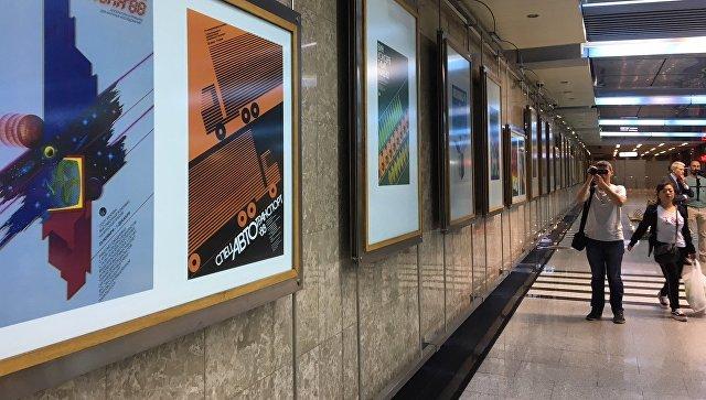 На станции Выставочная открылась экспозиция плакатов Экспоцентра