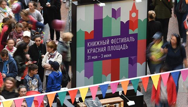 Посетители на книжном фестивале Красная площадь в Москве. Архивное фото