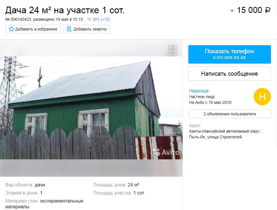 Одноэтажная дача в Пыть-Ях, ХМАО