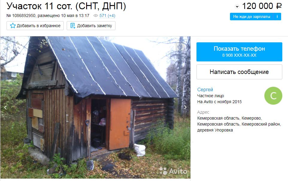 Баня на участке за 120 тысяч рублей в Упоровке, Кемеровская область