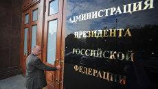 Табличка на фасаде здания администрации президента России. Архивное фото