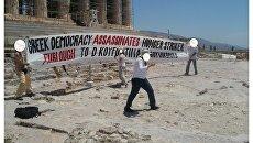 Анархисты из группировки Рубикон во время акции протеста у Акрополя в Афинах, Греция. 14 июня 2018