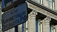 Здание министерства финансов РФ. Архивное фото