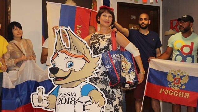 Болельщики за сборную РФ в Русском центре Науки и культуры в Бейруте