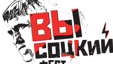Логотип конкурса Высоцкий. Фест