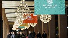 Торжественная церемония открытия Русских сезонов в Италии