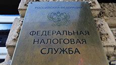 Табличка на здании Федеральной налоговой службы в Москве. Архивное фото