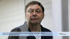 LIVE: Суд в Херсоне рассматривает вопрос о продлении ареста Вышинского