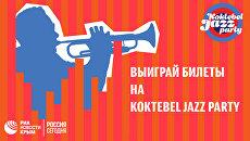 Фестиваль Koktebel Jazz Party разыгрывает билеты в соцсетях