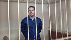Рассмотрение ходатайства в отношении задержанного сотрудника ИК №1 в Ярославле Сергея Ефремова. 25 июля 2018