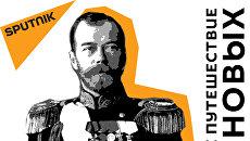 Дорога в Екатеринбург. Комиссар Яковлев