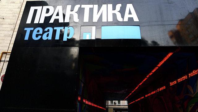 """Московский театр """"Практика"""" представит премьеру """"Дождь в Нойкельне"""""""