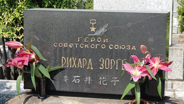 Могила Рихарда Зорге в Японии. Архивное фото