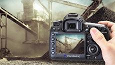 Объявлен прием фоторабот для участия в конкурсе индустриальной фотографии