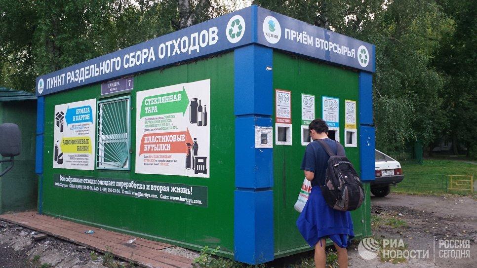 Фото пункта приема раздельно собранного мусора