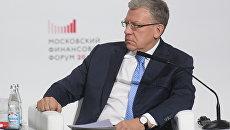 Председатель Счетной палаты РФ Алексей Кудрин на пленарной сессии Московского финансового форума 2018
