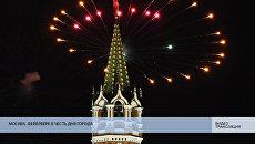 LIVE: Москва. Салют в честь Дня города