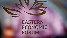 Логотип ВЭФ на площадке IV Восточного экономического форума во Владивостоке. 10 сентября 2018