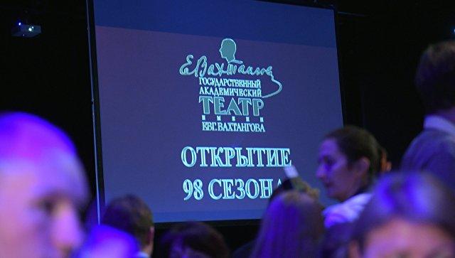 Сбор труппы Театра им. Вахтангова в Москве
