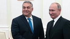 Владимир Путин и премьер-министр Венгрии Виктор Орбан во время встречи. 18 сентября 2018