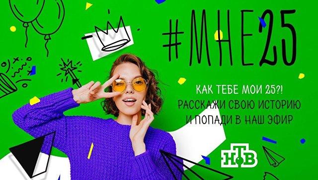 Телеканал НТВ запустил к своему 25-летию акцию #МНЕ25