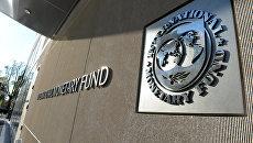 Здание Международного валютного фонда в Вашингтоне. Архивное фото