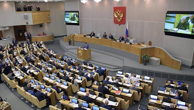 Заседание Госдумы РФ. 26 сентября 2018