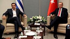 Премьер-министр Греции Алексис Ципрас и президент Турции Тайип Эрдоган на встрече во время Генассамблеи ООН в Нью-Йорке. 25 сентября 2018