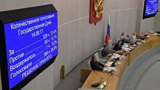 Табло с результатами голосования на заседании Государственной Думы РФ о принятии во втором чтении законопроекта о пенсионной реформе