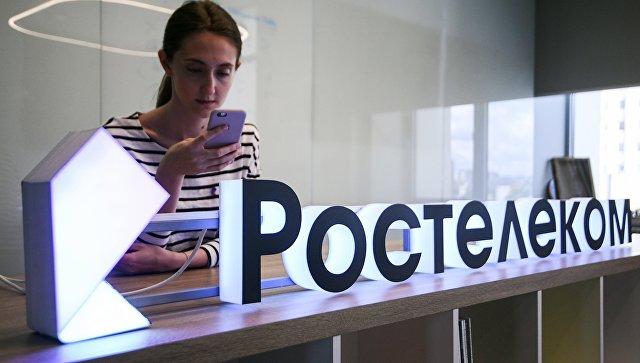 """""""Ростелеком"""" создаст единую платформу сервисов кибербезопасности"""