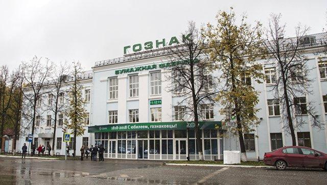 Вид на здание Краснокамской бумажной фабрики (филиал АО Гознак) в Краснокамске