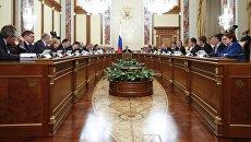 Дмитрий Медведев проводит совещание с членами кабинета министров РФ. 4 октября 2018