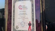 Сетификат самого высокого флагштока в России. 7 октября 2018