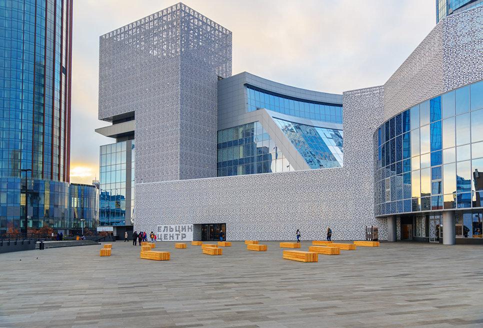 Ельцин-центр, Екатеринбург