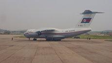Самолет Ил-76 северокорейской авиакомпании Air Koryo в Пхеньяне. Архивное фото