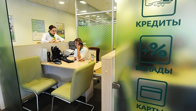Сбербанк признал утечку личных данных сотрудников