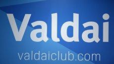 LIVE: Ежегодное заседание Международного дискуссионного клуба Валдай