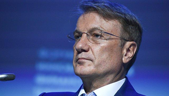 Руководитель Сбербанка поведал оросте доходов граждан России