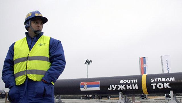 """В Сербии оценили последствия срыва проекта """"Южный поток"""" для Балкан"""