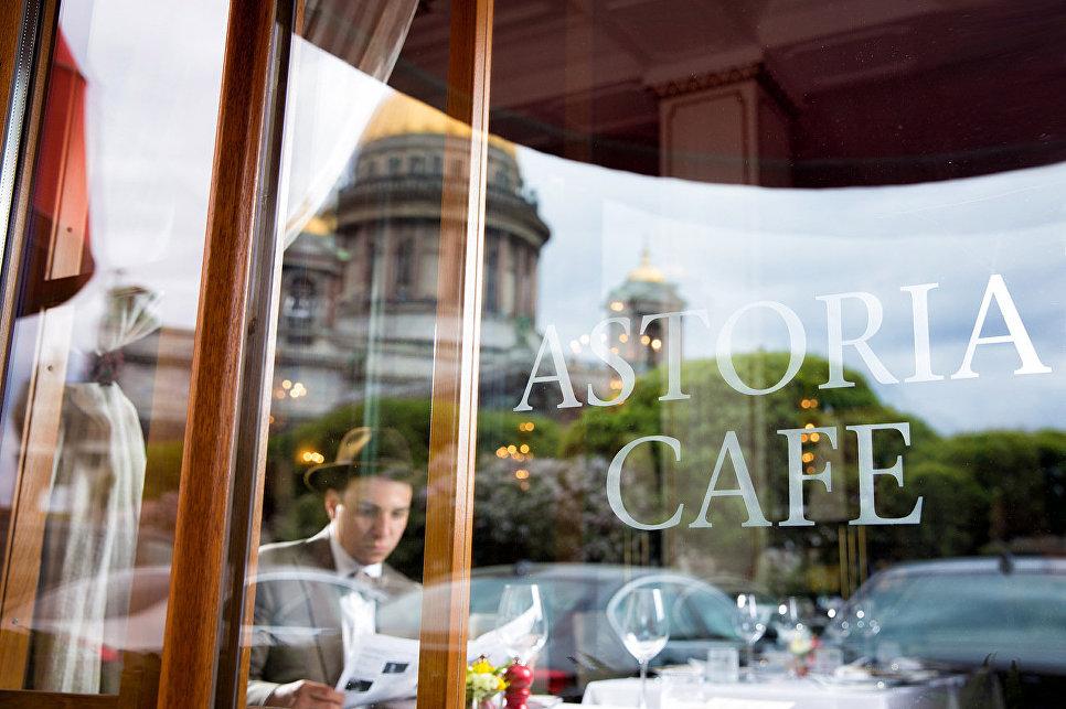 Кафе в гостинице «Астория», Санкт-Петербург
