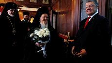 Президент Украины Петр Порошенко и Константинопольский патриарх Варфоломей во время встречи в Стамбуле, Турция. 3 ноября 2018