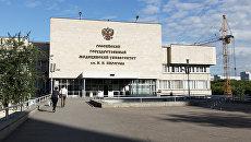 Здание Российского Государственного медицинского университета им. Пирогова в Москве