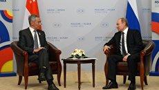 Президент Российской Федерации Владимир Путин и премьер-министр Республики Сингапур Ли Сянь Лун во время двусторонней встречи в Сочи