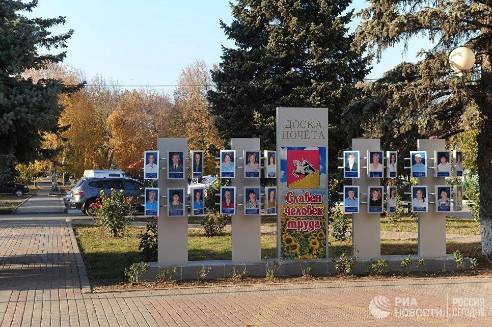 Доска почета возле здания администрации в станице Кущевская Краснодарского края.