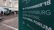 Международный культурный форум в Санкт-Петербурге. 15 ноября 2018
